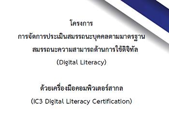 การจัดการประเมินสมรรถนะบุคคลตามมาตรฐานสมรรถนะความสามารถด้านการใช้ดิจิทัล (Digital Literacy)