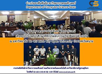 ผู้ช่วยศาสตราจารย์รุจิจันทร์ วิชิวานิเวศน์ เดินทางไปนิเทศนักศึกษาที่ฝึกประสบการณ์วิชาชีพทางด้านวิจัย ณ มหาวิทยาลัย Ho Chi Minh City Open University ประเทศเวียดนาม