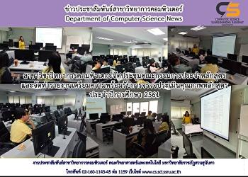 สาขาวิชาวิทยาการคอมพิวเตอร์จัดประชุมคณะกรรมการประจำหลักสูตร และการจัดทำรายงานตรวจประเมินคุณภาพหลักสูตรประจำปีการศึกษา 2561