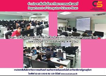 โครงการเพิ่มศักยภาพนักศึกษาในด้านวิทยาการคอมพิวเตอร์ Laravel PHP โดยท่านวิทยากร คุณทศพล ธนะทิพานนท์ ระหว่างวันที่ 13-14 สิงหาคม พ.ศ.2562