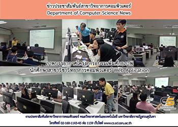 บรรยากาศโครงการอบรมเพิ่มศักยภาพนักศึกษาสาขาวิชาวิทยาการคอมพิวเตอร์ Web Aplication ที่ผ่านมา ณ วันที่ 2-3 พฤศจิกายน พ.ศ.2562