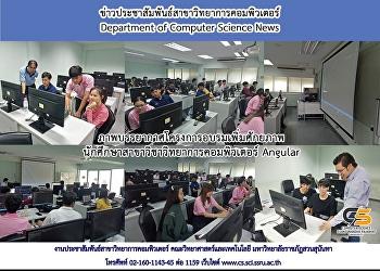 บรรยากาศโครงการอบรมเพิ่มศักยภาพนักศึกษาสาขาวิชาวิทยาการคอมพิวเตอร์ Angular ณ วันที่ 9-10 พฤศจิกายน พ.ศ.2562