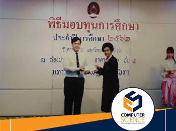 นักศึกษาสาขาวิทยาการคอมพิวเตอร์ ได้รับคัดเลือกรับทุนการศึกษาประจำปีการศึกษา 2562