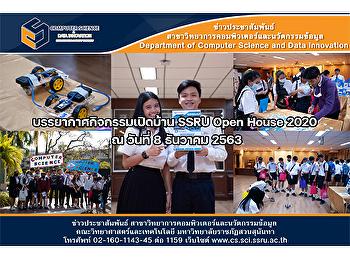 บรรยากาศกิจกรรมเปิดบ้าน SSRU Open House 2020 ณ วันที่ 8 ธันวาคม 2563